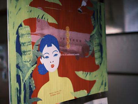 NITESHA KYOTO Winter-Spring 2021|台湾絵葉書展「台日旅情 TAI-NICHI sentimental journey」
