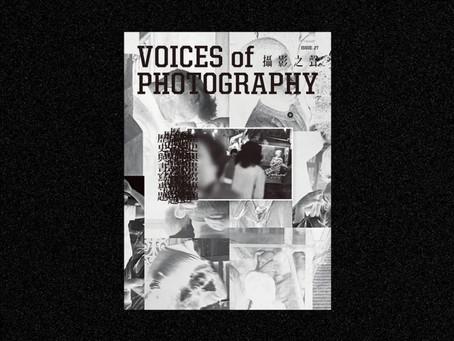 《攝影之聲》訪談連載:攝影書製作現場