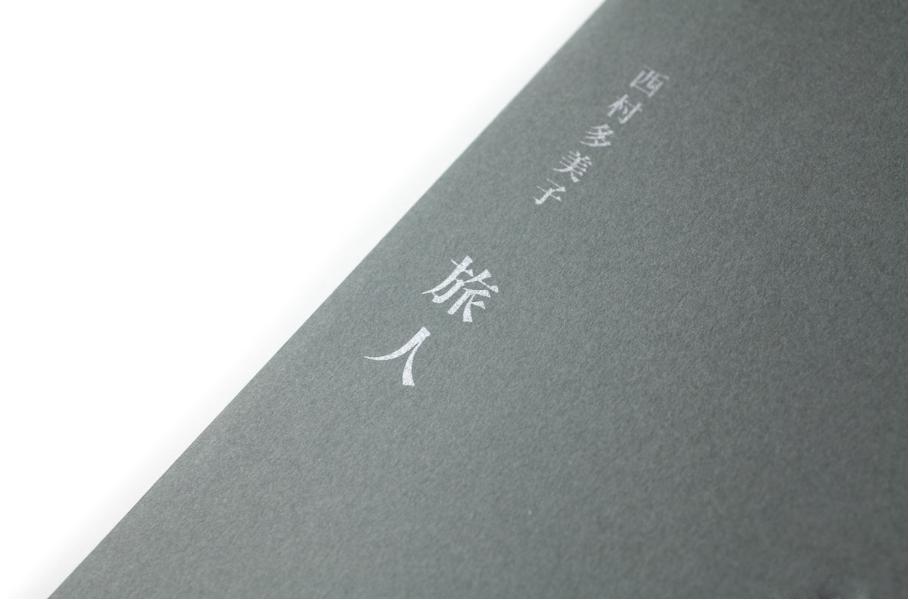 """西村多美子『旅人』Tamiko Nishimura """"My Journey (Ryojin)"""""""