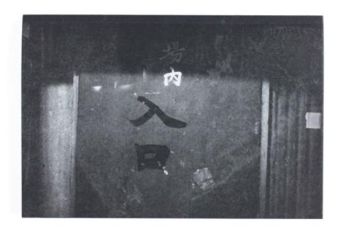 "Tokyo Rumando ""S"""