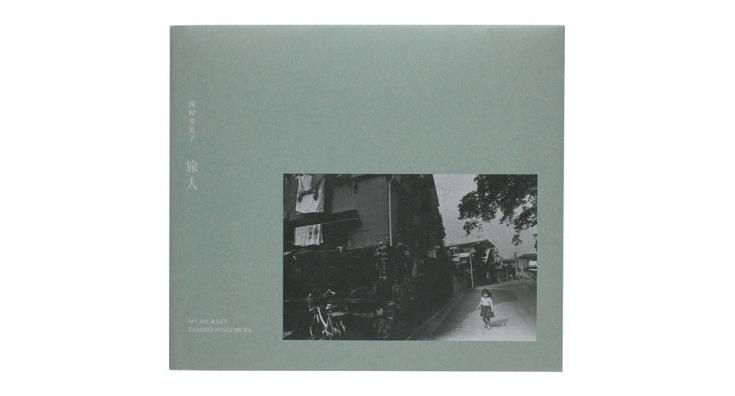 """西村多美子『旅人』Tamiko Nishimura """"My Journey"""""""