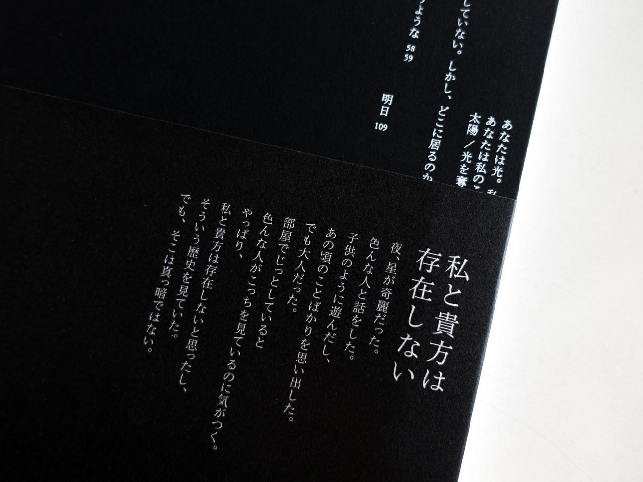 """秦雅則 Hata Masanori """"ZOI&HEO"""" (厳奈那堂、A組織 , Dec 2019)"""