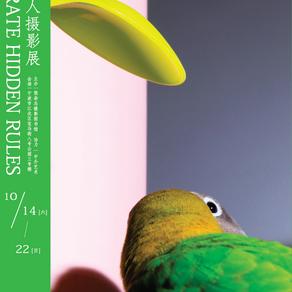 大野真人摄影展「SEPARATE HIDDEN RULES」|假杂志摄影图书馆(中国・宁波)