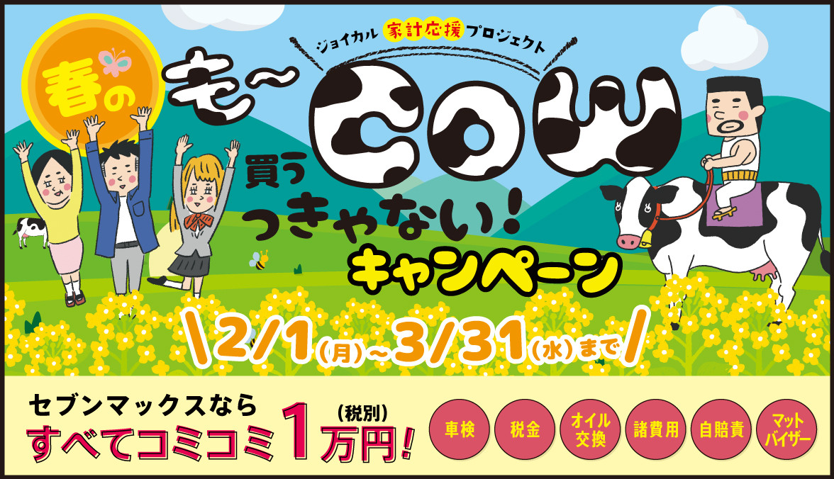 2101_springCP_banner1176x676_2.jpg