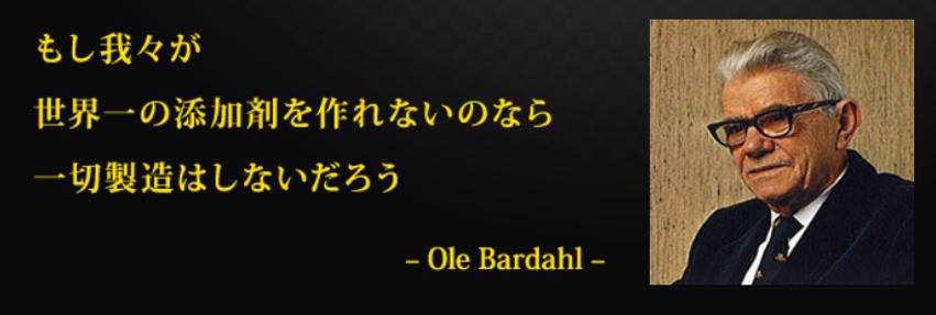 オレ・バーダル 創業者