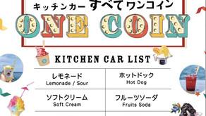淡路KITCHEN CARNIVAL 500円キャンペーン開催!