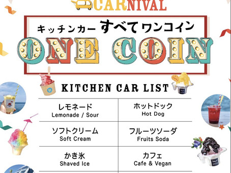 (終了)淡路KITCHEN CARNIVAL 500円 キャンペーン開催!