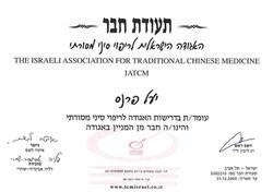 תעודת חבר - האגודה לריפוי סיני מסורתי