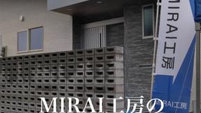 MIRAI工房のエクステリア提案!