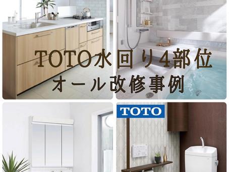 都城市 TOTO4部位改修事例!!
