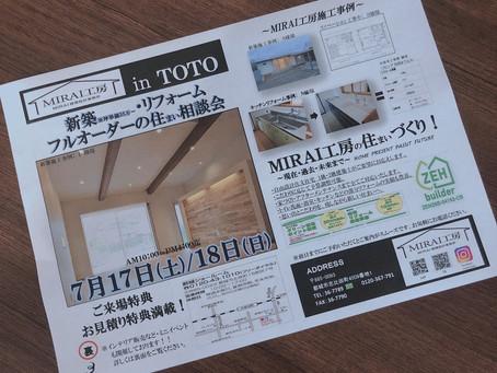 TOTO都城ショールームさんでイベントを開催いたします。