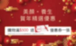 202001_YI_CNY_Website_Header_W980.jpg