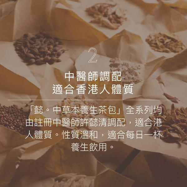 202004_Tea for Dampness_Website_9.jpg