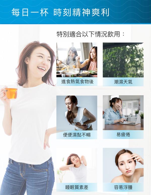 202004_Tea for Dampness_Website_11.jpg