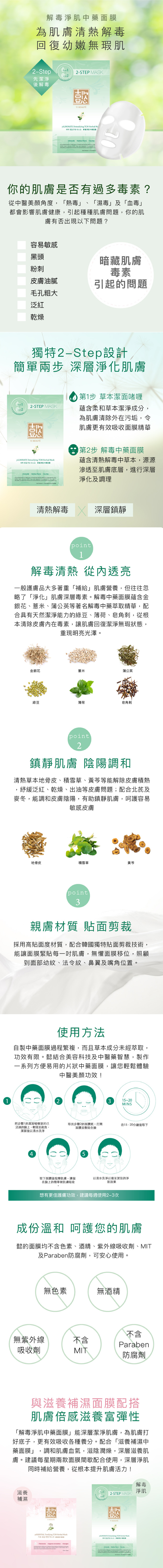 YI_Detox Mask Website Product One-Pager_