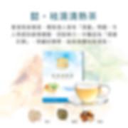 202004_Tea for Dampness_Website_3.jpg