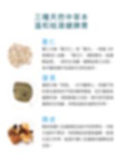202004_Tea for Dampness_Website_4.jpg