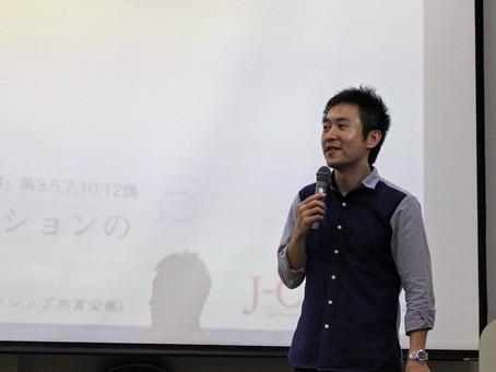 龍谷大学「社会イノベーション実践論」でゲスト講義をしました