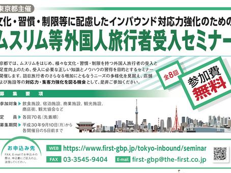 東京で無料セミナー開催|11月14日