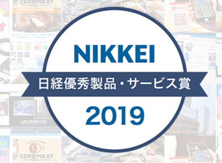 日経優秀製品・サービス賞を受賞
