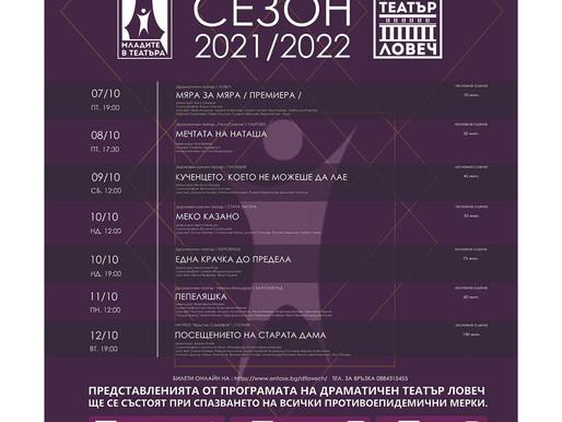 """Стартира дванадесетото издание на фестивала """"Младите в театъра"""""""