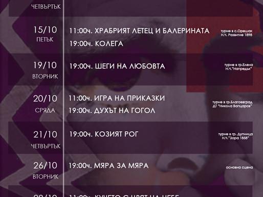 Програмата за месец октомври