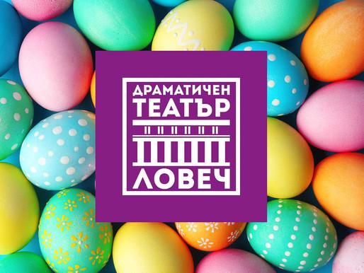 Екипът на Драматичен театър Ловеч Ви пожелава Светли Празници!