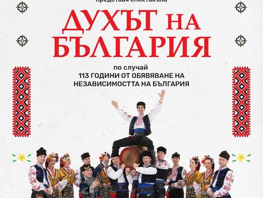 """НФА Българе ще изпълни спектакъла си """"Духът на България"""" на сцената на ДТ Ловеч"""