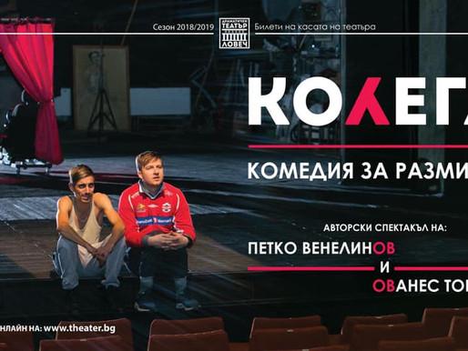 """""""Колега"""" - авторски спектакъл на Ованес Торосян и Петко Венелинов"""
