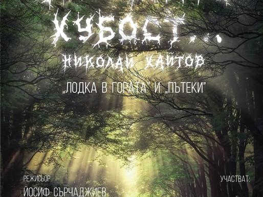 """Месец Април започва с една история за пътя - """"Ако няма хубост"""" по Николай Хайтов"""
