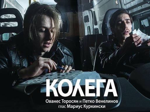 """""""Колега"""" – авторски спектакъл на Ованес Торосян и Петко Венелинов гостува в гр. Враца"""