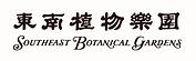 東南植物楽園ロゴ2.png