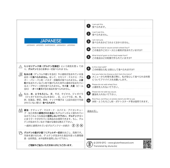 EN_Japanese.png