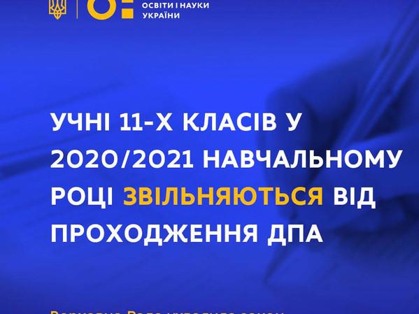 Останні новини про ДПА 2021