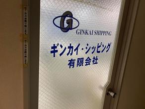 ビジネスフォン10台の設置工事。参考価格あり(神奈川県横浜市中区)