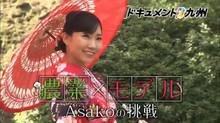 【ドキュメント九州】農業×モデル Asakoの挑戦