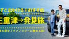 【WEBモデル】三重津海軍所跡親子モデル
