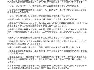 【2月13日(土)】バレンタイン撮影会のお知らせ