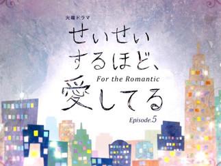 【ドラマ】TBS火曜ドラマ「せいせいするほど、愛してる」