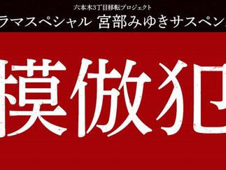 【ドラマ】テレビ東京:宮部みゆきサスペンス「模倣犯」