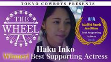 Asiawebawards 2018にて「白いんこ」最優秀賞助演女優賞を受賞しました。
