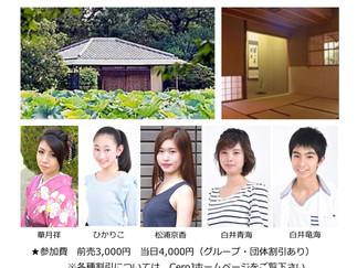 【延期】【4月17日(日)】春の和服撮影会のお知らせ