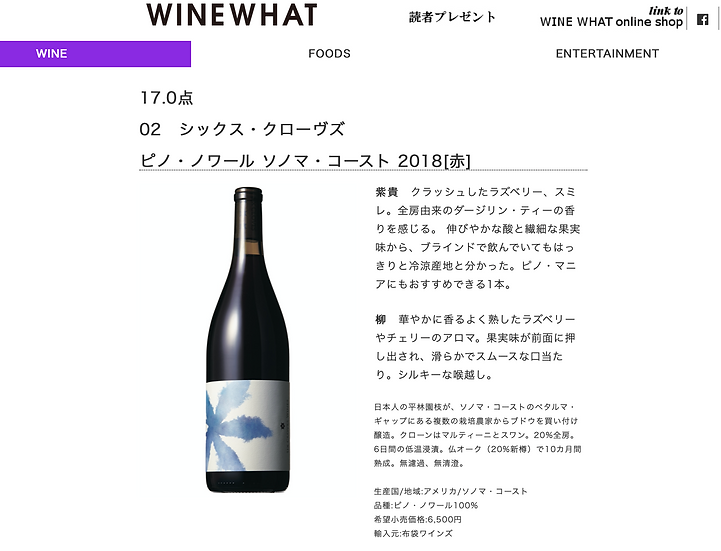 Winewhat Blind Review  18 PIN Jan 2020.p