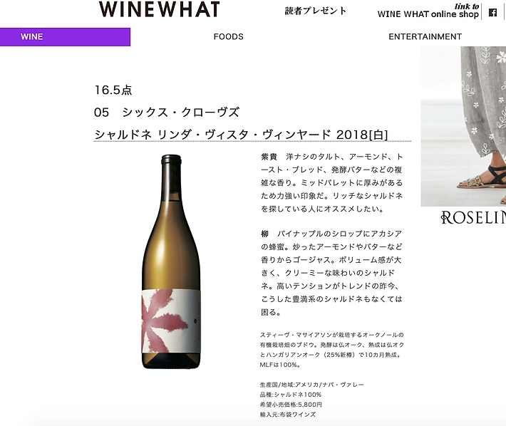 WINEWHAT Blind Review 18 CHD SCW Jan 202