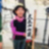 田中_edited.jpg