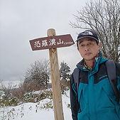 okada 恐羅漢山.jpg