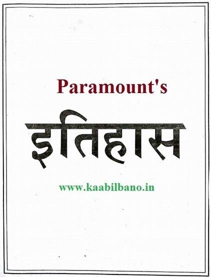Sanjiv Pass Book Pdf English
