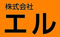 株式会社エル