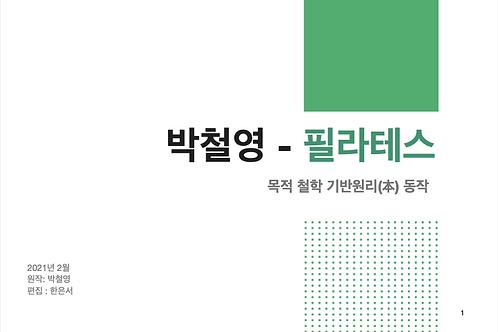 박철영-필라테스 교재 한글판