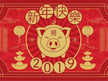 春节好   🧨过年了🧨 🧧春节好🧧  程绍铭律师给您拜年。 祝您在2019年:健康、快乐、聚财、如意。 祝您在2019年:肥🐷猪满圈。 愿你和我在2019年像吃饱了,喝足了的猪仔一样:满足,开心。